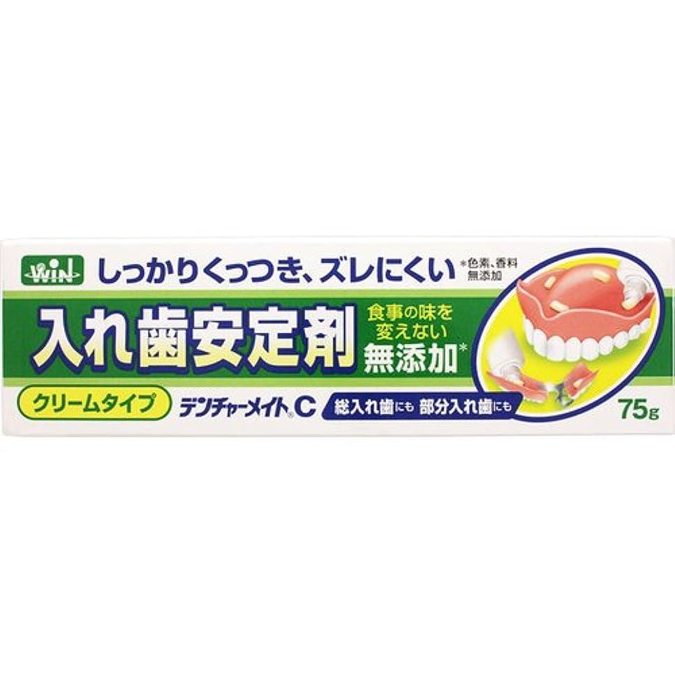 ローン貫通する本気入れ歯安定剤 無添加 デンチャーメイトC クリームタイプ 75g