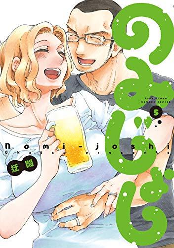のみじょし 5 (バンブーコミックス)