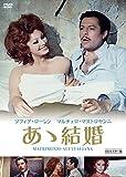 あゝ結婚 HDマスター版[DVD]