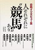 """白熱インタビュー集 人それぞれに""""競馬""""あり (サラブレBOOK)"""