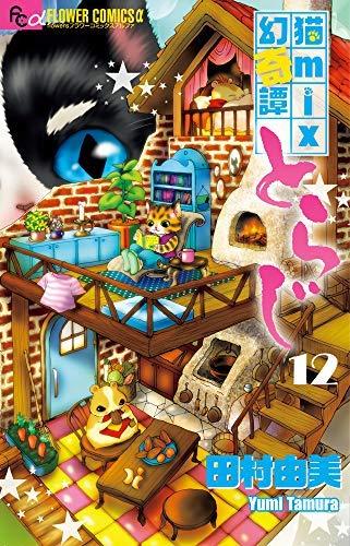 猫mix幻奇譚とらじ コミック 1-12巻セット