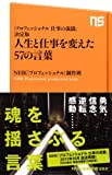 「プロフェッショナル 仕事の流儀」決定版 人生と仕事を変えた57の言葉 (NHK出版新書)