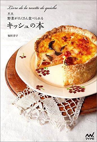 新版 野菜がたくさん食べられる キッシュの本
