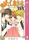メイちゃんの執事DX 4 (マーガレットコミックスDIGITAL)