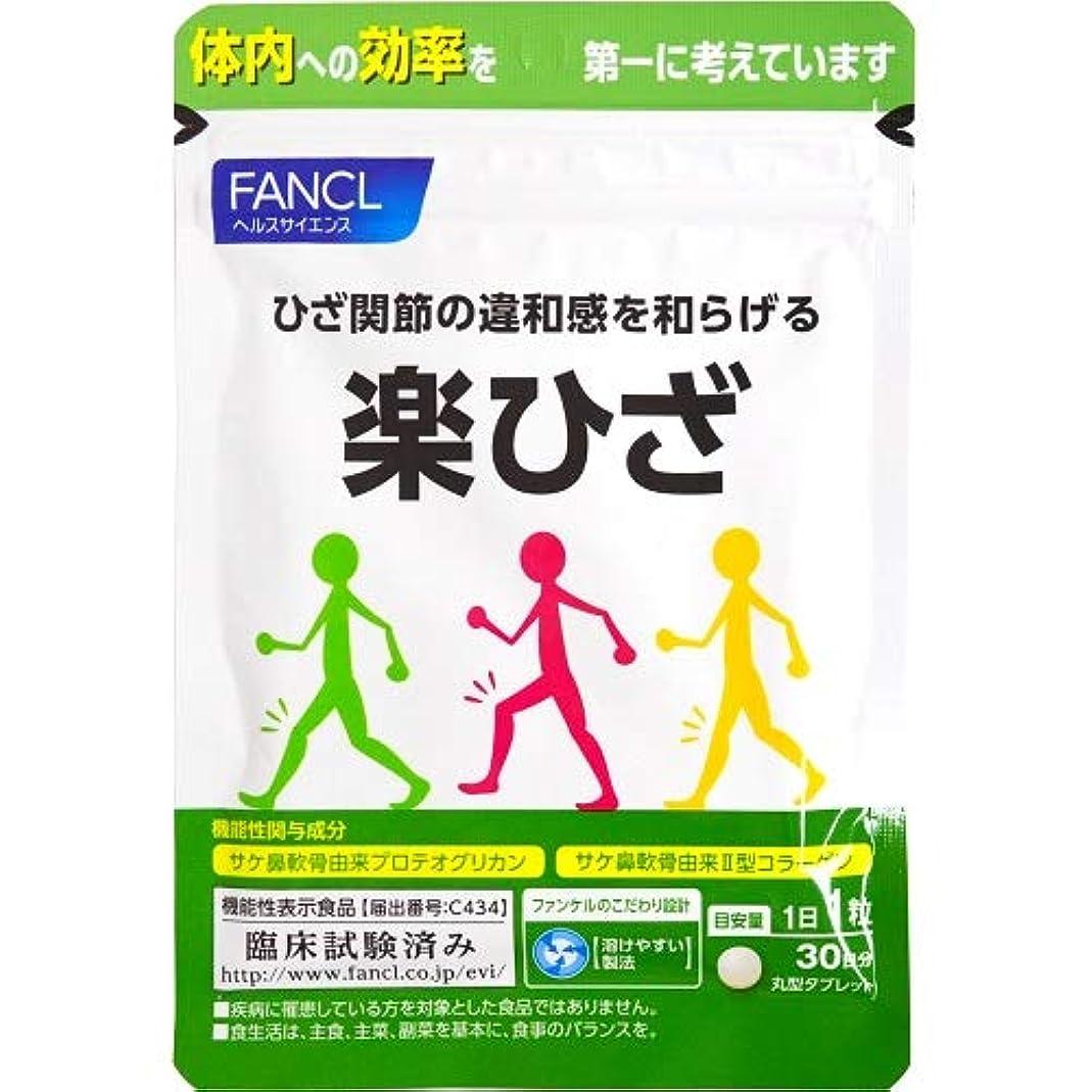 遺伝的引き出し北東ファンケルFANCL 楽ひざ 約30日分(30粒)