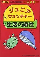 小学入試練習帳25 ジュニアウォッチャー 生活巧緻性