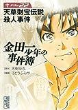 金田一少年の事件簿 File(22) (週刊少年マガジンコミックス)