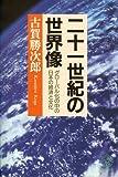 二十一世紀の世界像―グローバル化の中の日本の経済と文化 (教文選書)