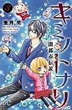 キミノトナリ―闇都市伝説― 3 (ボニータ・コミックス)