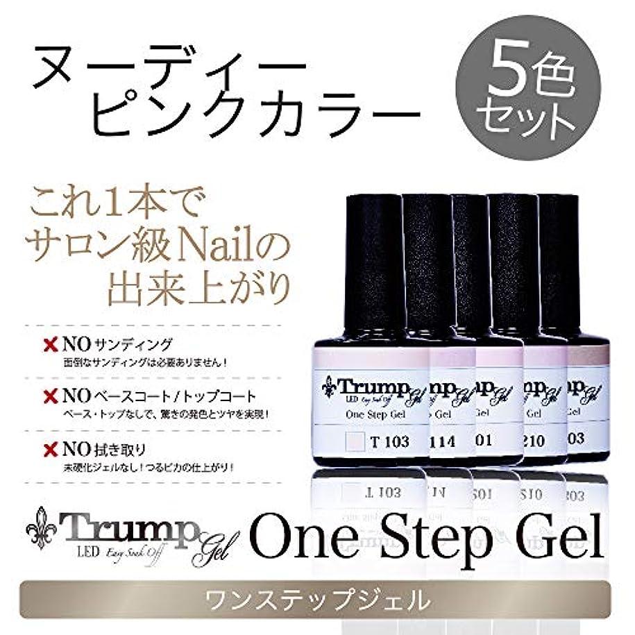 【日本製】Trump gel トランプジェル ワンステップジェル ジェルネイル カラージェル 5点 セット ヌーディ ヌーディピンク アンニュイ (ヌーディピンクカラー5色セット)