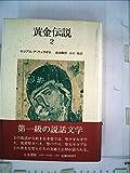 黄金伝説〈2〉 (1984年) 画像
