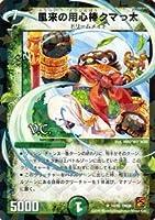 デュエルマスターズ 【 風来の用心棒クマっ太 VC 】 DM38-014-VC 《覚醒編 3》
