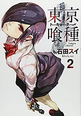 東京喰種 2—トーキョーグール (ヤングジャンプコミックス)