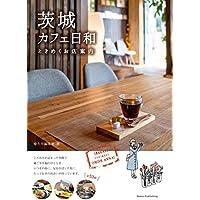 茨城 カフェ日和 ときめくお店案内