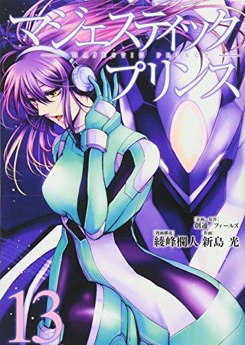 マジェスティックプリンス(13) (ヒーローズコミックス)