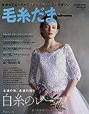 毛糸だま  2017年  夏号  No.174 (Let's Knit series)