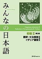 みんなの日本語初級II第2版翻訳・文法解説 イタリア語版