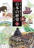 地図・年表・図解でみる日本の歴史 上