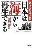 海洋資源大国 日本は「海」から再生できる―国民も知らない海洋日本の可能性