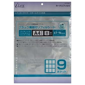 トレーディングカード用収納シート『カードリフィル9(2穴、3穴、30穴リング対応)』 2パックセット