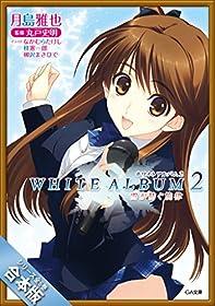 [合本版]WHITE ALBUM2 雪が紡ぐ旋律 全6巻 (GA文庫)