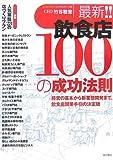 最新!!飲食店100の成功法則―経営の基本から新業態開発まで。飲食店開業手引の決帝版