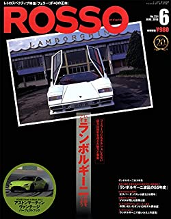 Rosso (ロッソ) 2018年6月号 Vol.251
