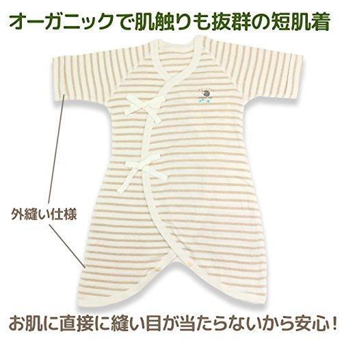 オーパス フライス コンビ肌着 オーガニックコットン 綿100% 2枚セット 外縫い