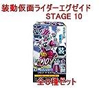 装動 仮面ライダーエグゼイド STAGE10 【全8種セット(フルコンプ)】(食玩)