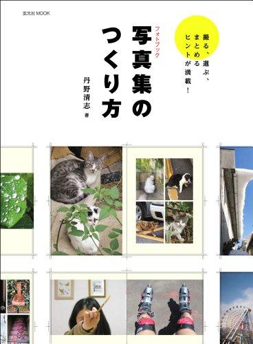 写真集のつくり方 (玄光社MOOK)の詳細を見る