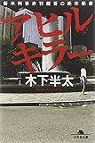 アヒルキラー 新米刑事赤羽健吾の絶体絶命 (幻冬舎文庫)