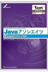 Sunテキスト Javaアソシエイツ EXAM 【310-019】 (SKILL-UP TEXT) 単行本(ソフトカバー)