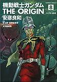 機動戦士ガンダムTHE ORIGIN (8) (角川コミックス・エース)