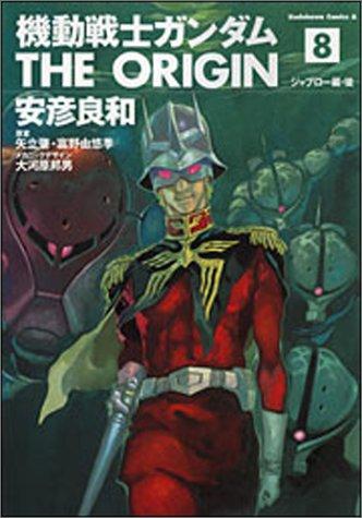 機動戦士ガンダムTHE ORIGIN (8) (角川コミックス・エース)の詳細を見る