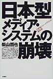 日本型メディア・システムの崩壊―21世紀ジャーナリズムの進化論 画像