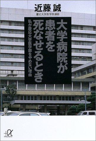 大学病院が患者を死なせるとき―私が慶応大学医学部をやめない理由 (講談社プラスアルファ文庫)の詳細を見る