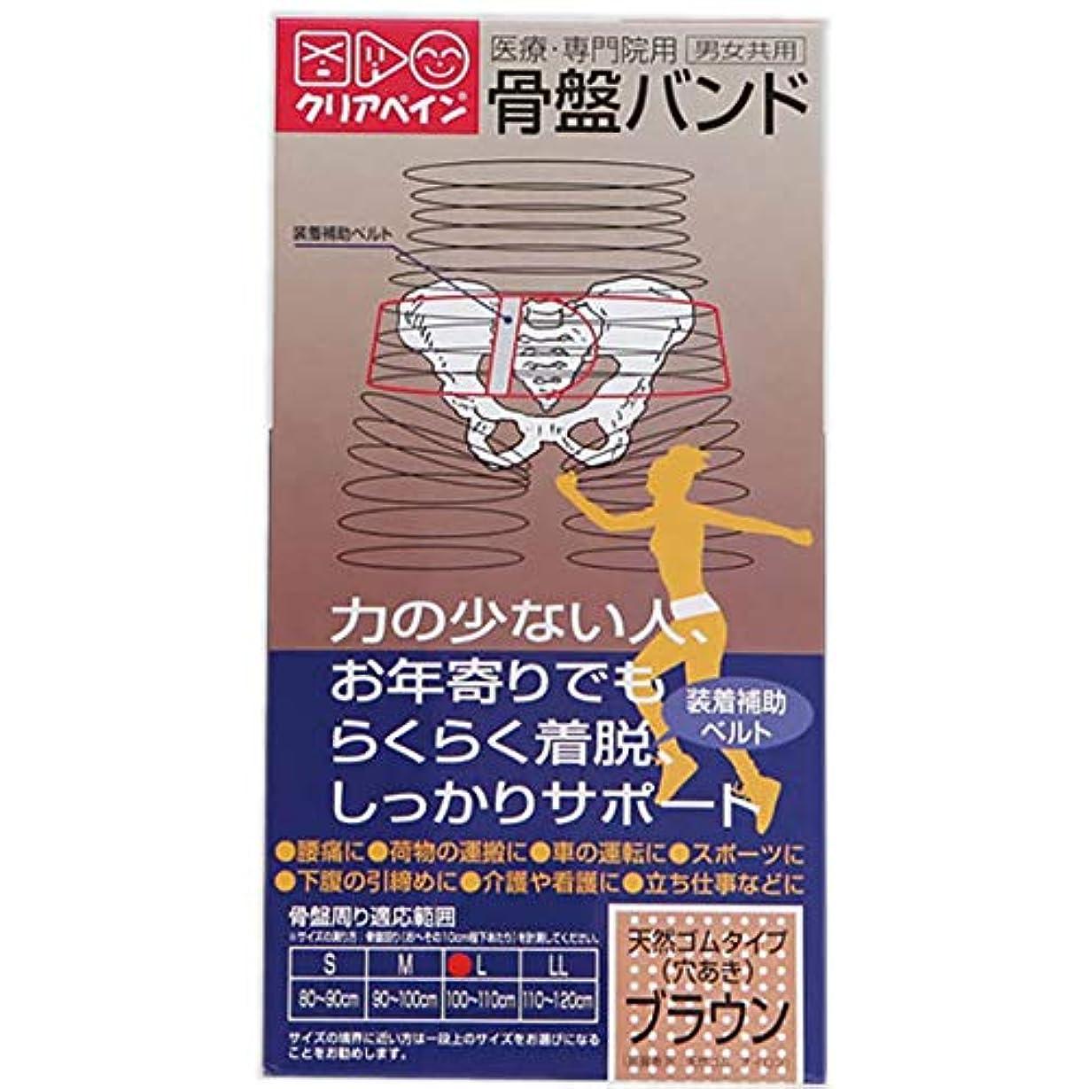 腰バンド 骨盤バンド (生ゴム) 穴あきタイプ 介護用 介護用品 (ブラウン, L(100-110cm))