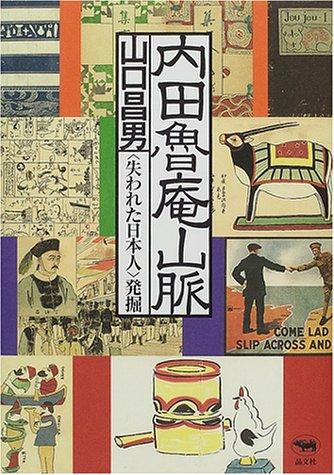 内田魯庵山脈―「失われた日本人」発掘の詳細を見る