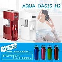 AQUA OASIS H2 (ホワイト)
