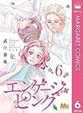 エンゲージ・ピンク 6 (マーガレットコミックスDIGITAL)