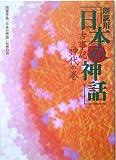 朗読用「日本の神話」―古事記 神代の巻
