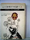 心と身体の対話〈上〉―バイオフィードバックの世界 (1979年)