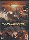 ベトナム激戦史1967― 攻防ケサン基地― [DVD]