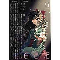 コミック百合姫2021年11月号