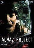 アルマズ・プロジェクト[DVD]