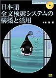 日本語全文検索システムの構築と活用
