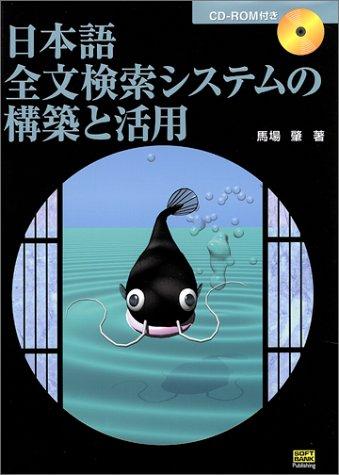 日本語全文検索システムの構築と活用の詳細を見る
