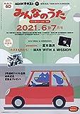 NHKみんなのうた 2021年 06 月号 [雑誌]