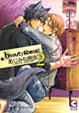 beauty & beast 2 (ショコラコミックス)