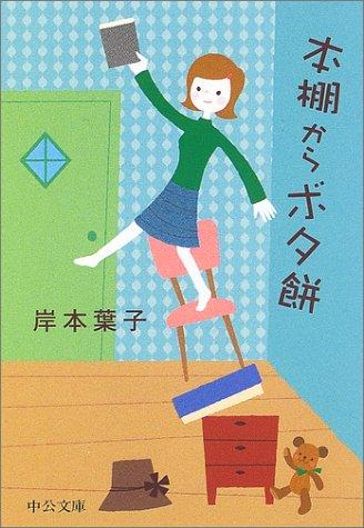 本棚からボタ餅  / 岸本 葉子